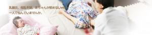 乳腺炎、母乳不足、赤ちゃんが飲めないetc。一人で悩んでいませんか。