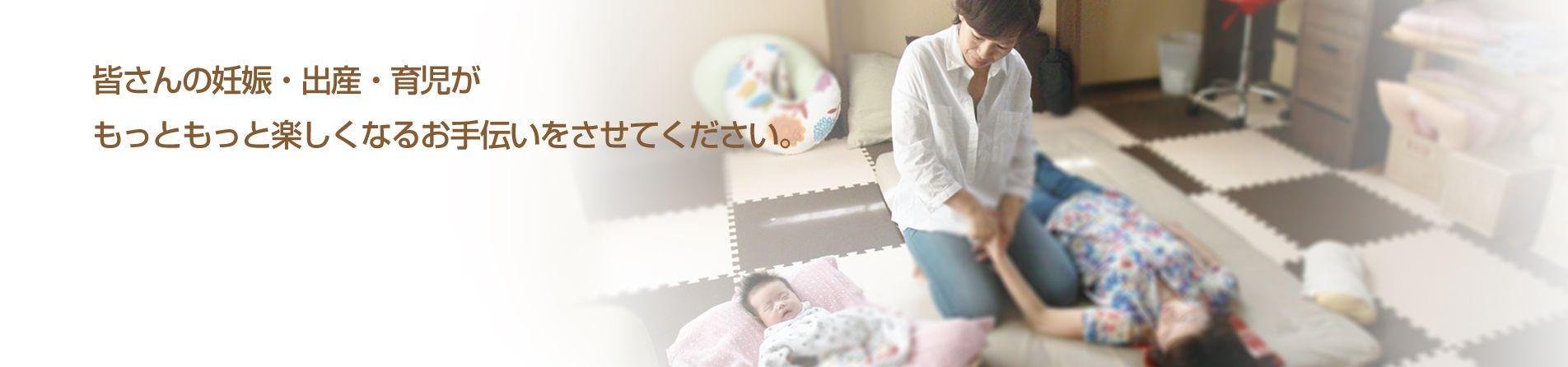 皆さんの妊娠・出産・育児がもっともっと楽しくなるお手伝いをさせてください。